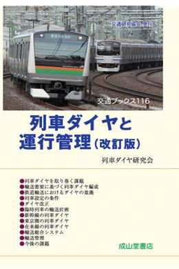 交通ブックス116 列車ダイヤと運行管理(改訂版)