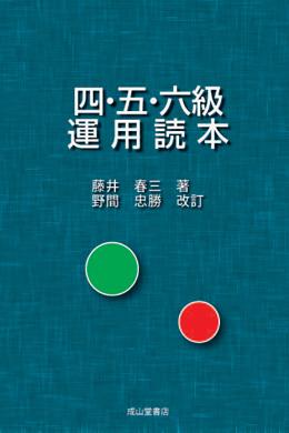 四・五・六級 運用読本