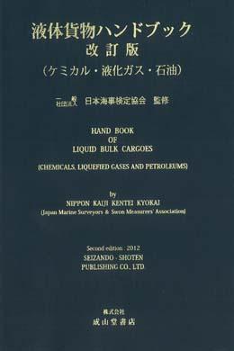 液体貨物ハンドブック 改訂版(ケミカル・液化ガス・石油)
