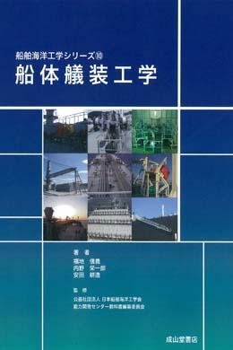 船舶海洋工学シリーズ10 船体艤装工学