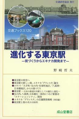 交通ブックス120 進化する東京駅-街づくりからエキナカ開発まで-