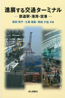 進展する交通ターミナル―鉄道駅・港湾・空港―