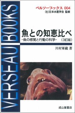 ベルソーブックス004 魚との知恵比べ-魚の感覚と行動の科学-【3訂版】