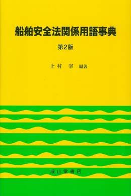 船舶安全法関係用語事典(第2版)