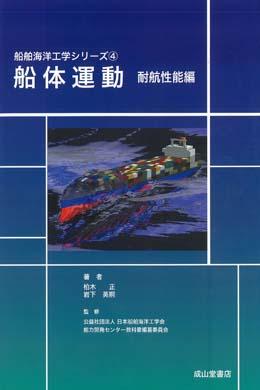 船舶海洋工学シリーズ4 船体運動(耐航性能編)