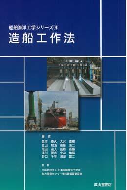 船舶海洋工学シリーズ9 造船工作法