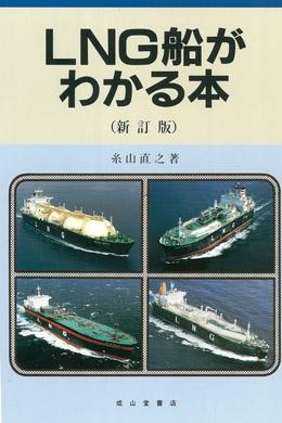 LNG船がわかる本 【新訂版】