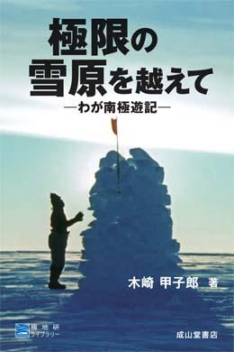 極地研ライブラリー 極限の雪原を越えて-わが南極遊記-