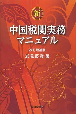 新・中国税関実務マニュアル【改訂増補版】