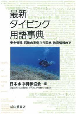 最新ダイビング用語事典