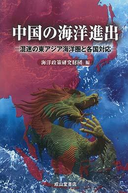 中国の海洋進出-混迷の東アジア海洋圏と各国対応-