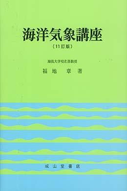 海洋気象講座 【11訂版】
