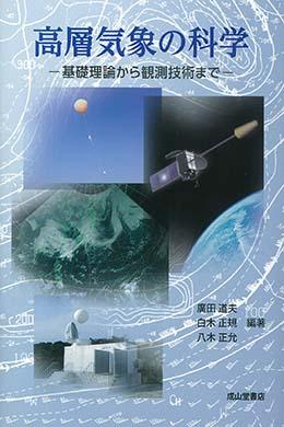 高層気象の科学-基礎理論から観測技術まで-
