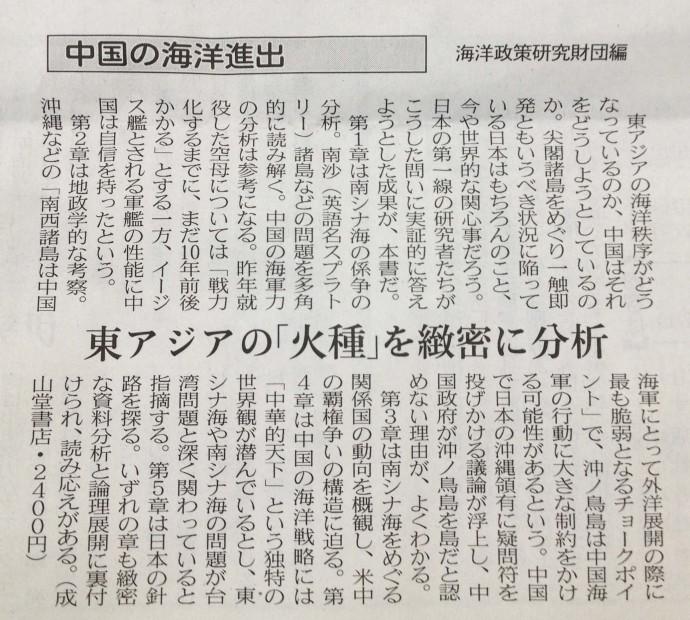 【書評】日経新聞朝刊(2013年5月19日)