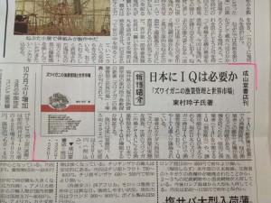 【紹介】みなと新聞(2013年5月23日)