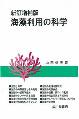 海藻利用の科学 新訂増補版