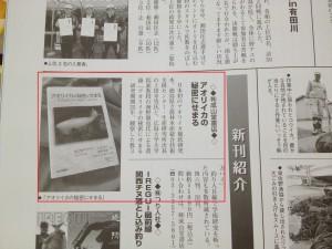 【紹介】関西のつり2013年7月号に『アオリイカの秘密にせまる』が紹介されました