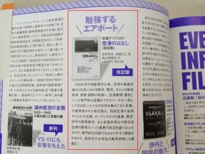 【紹介】月刊エアライン2013年7月号『交通ブックス307 空港のはなし(改訂版)』
