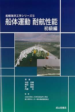 船体運動(耐航性能 初級編) 船舶海洋工学シリーズ5