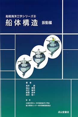 船体構造(振動編) 船舶海洋工学シリーズ8