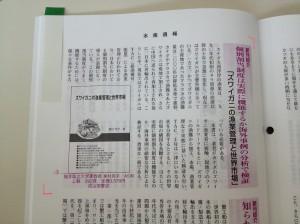 【紹介】水産週報(2013年6月1日号)ズワイガニの漁業管理と世界市場