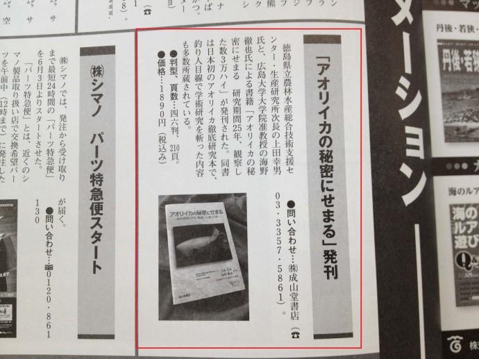 【紹介】ソルトウォーターゲームフィッシュマガジン2013年7月号『アオリイカの秘密にせまる』