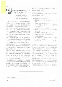 【紹介】天気(2013年5月号)井田寛子の気象キャスターになりたい人へ伝えたいこと