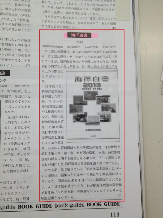 【紹介】世界の艦船2013年8月号に『海洋白書2013』が紹介されました。