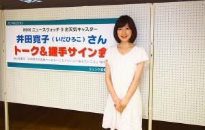 井田寛子さん、ジュンク堂書店旭川店で出版記念イベント開催