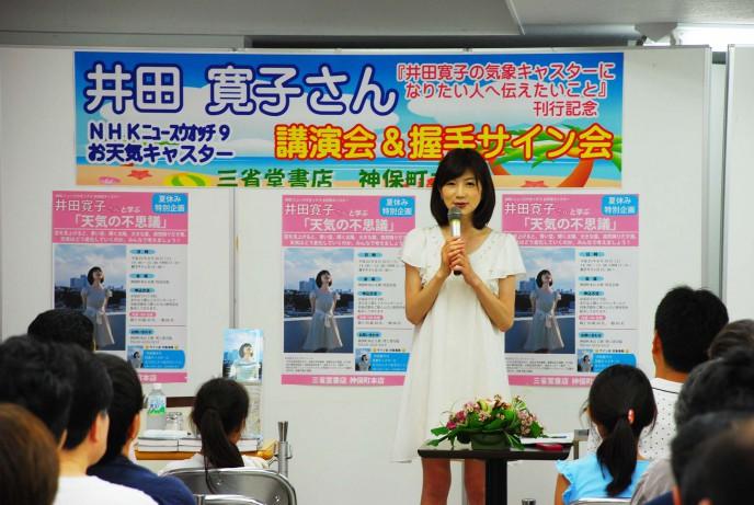 井田寛子さん、夏休み特別イベント「天気の不思議」を開催しました