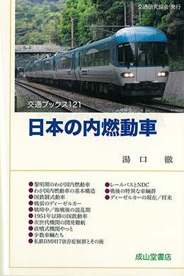 日本の内燃動車 交通ブックス121