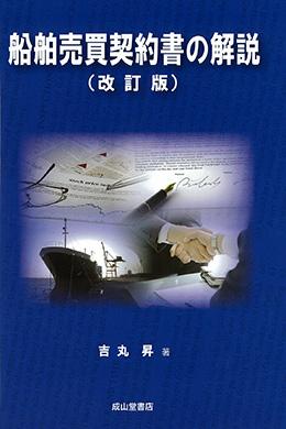 船舶売買契約書の解説(改訂版)