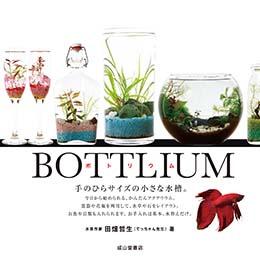BOTTLIUM ボトリウム-手のひらサイズの小さな水槽。-