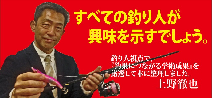 巻頭インタビュー 海野徹也氏に聞く「本著の執筆意図」