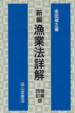 新編 漁業法詳解 【増補四訂版】