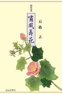 随想集 嘯風弄花(しょうふうろうか)