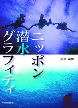 ニッポン潜水グラフィティ
