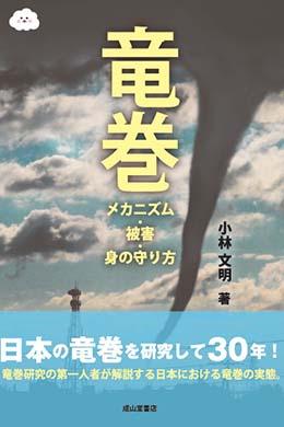 日本の竜巻ーメカニズム・被害・身の守り方ー