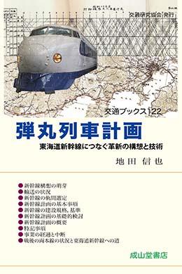 弾丸列車計画ー東海道新幹線につなぐ革新の構想と技術ー 交通ブックス122