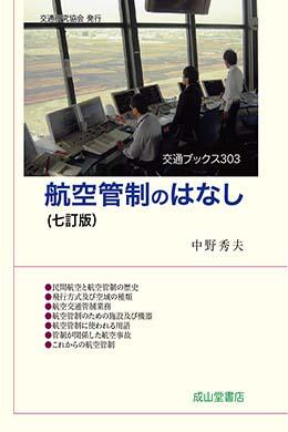 交通ブックス303 航空管制のはなし【7訂版】