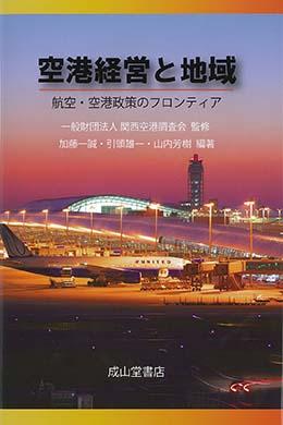 空港経営と地域ー航空・空港政策のフロンティアー