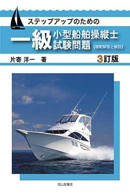 ステップアップのための一級小型船舶操縦士試験問題【模範解答と解説】(3訂版)