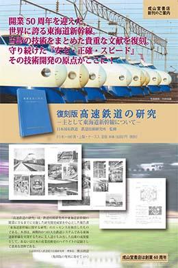 復刻版 高速鉄道の研究ー主として東海道新幹線についてー