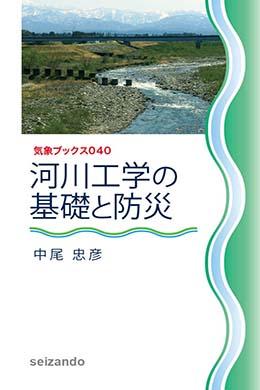 河川工学の基礎と防災 気象ブックス040