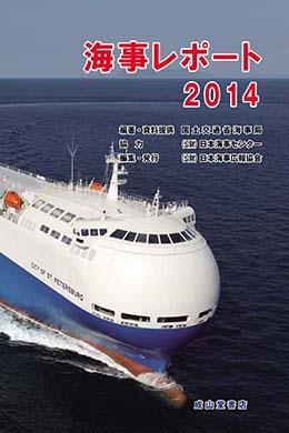 海事レポート2014