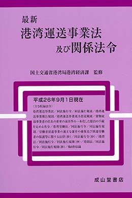 最新 港湾運送事業法及び関係法令
