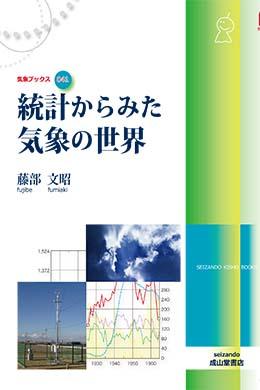 統計からみた気象の世界 気象ブックス041