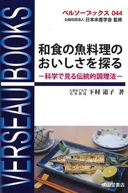 和食の魚料理のおいしさを探るー科学で見る伝統的調理法ー
