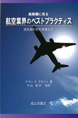 異業種に見る、航空業界のベストプラクティス