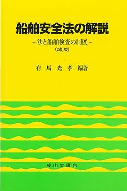 船舶安全法の解説-法と船舶検査の制度-【5訂版】